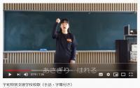 宇和特別支援学校校歌(手話・字幕付き)