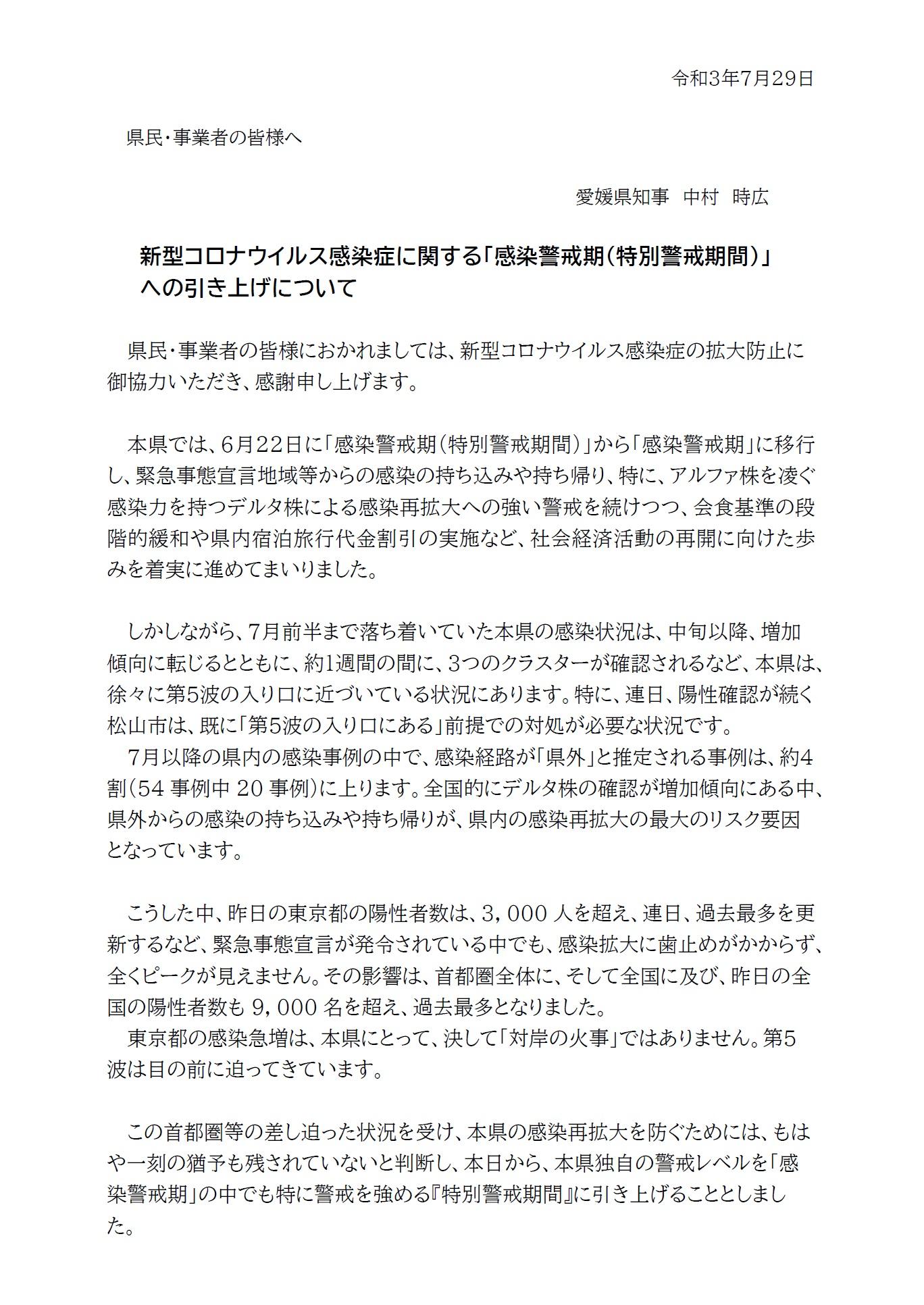 知事からのお手紙1